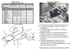 Защита двигателя Volvo 960 - фото №2