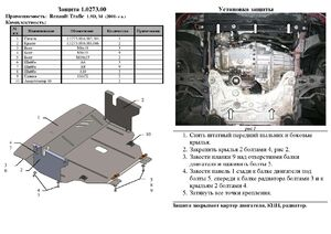 Защита двигателя Opel Vivaro 1 - фото №2