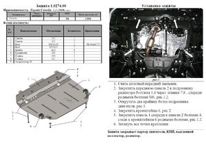 Защита двигателя Toyota Auris E180 - фото №4