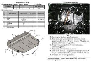 Защита двигателя Toyota Auris E150 - фото №4