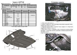 Защита двигателя Kia Sorento 2 - фото №2