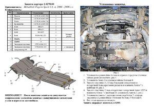 Защита двигателя Mitsubishi Pajero Sport 1 - фото №2