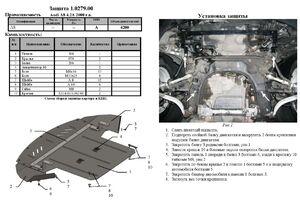 Защита двигателя Audi A8 D2 - фото №2