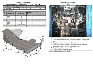 Захист двигуна Нива (ВАЗ 2121) - фото №2