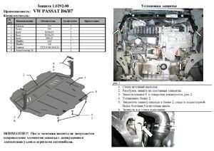 Защита двигателя Volkswagen Passat B7 - фото №2