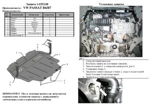 Захист двигуна Volkswagen Passat B6 - фото №7