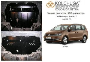 Защита двигателя Volkswagen Sharan 2 - фото №1