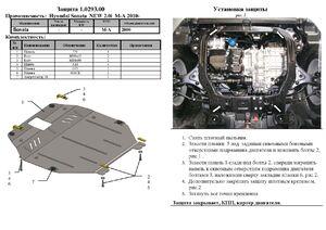 Защита двигателя Hyundai Sonata YF - фото №2