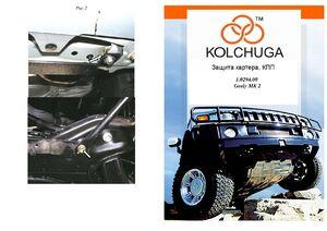 Защита двигателя Geely MK хетчбэк - фото №1