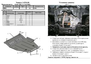 Защита двигателя Geely MK хетчбэк - фото №2