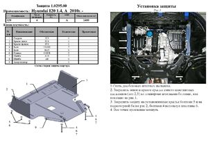 Защита двигателя Hyundai i-20 (1-ое поколение) - фото №2
