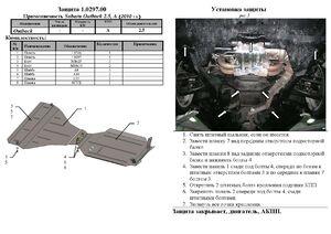 Защита двигателя Subaru Outback 4 - фото №2