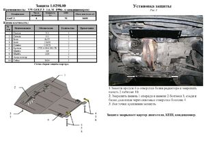 Защита двигателя Volkswagen Passat B4 - фото №2