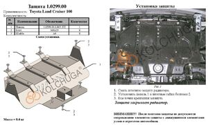 Защита двигателя Toyota Land Cruiser 100 - фото №9