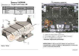 Защита двигателя Lexus LX 470 - фото №10
