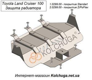 Защита двигателя Toyota Land Cruiser 100 - фото №4