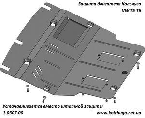 Защита двигателя Volkswagen T5 / T6 / Transporter / Multivan / Caravelle - фото №9