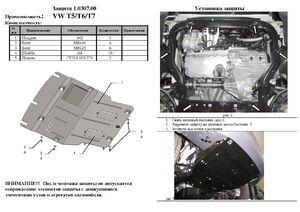 Защита двигателя Volkswagen T5 / T6 / Transporter / Multivan / Caravelle - фото №11