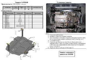 Защита двигателя Volkswagen Caddy WeBasto - фото №2