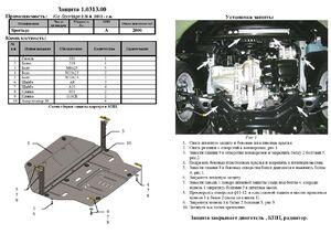 Защита двигателя Kia Sportage 3 - фото №2