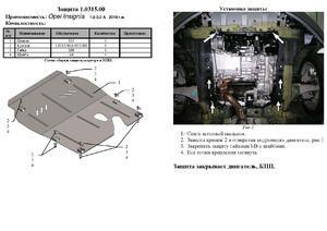 Защита двигателя Opel Insignia A - фото №2