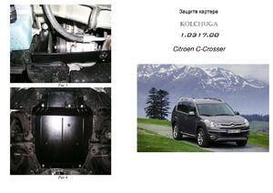 Защита двигателя Peugeot 4007 - фото №1