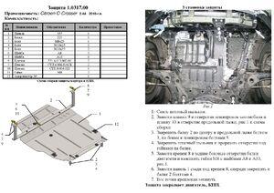Защита двигателя Peugeot 4007 - фото №2