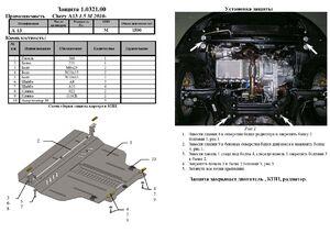 Защита двигателя ЗАЗ Forza - фото №2
