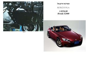 Защита двигателя Honda S2000 - фото №1