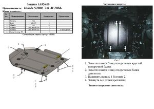 Защита двигателя Honda S2000 - фото №2