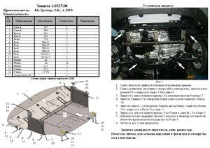 Защита двигателя Kia Sportage 3 - фото №4