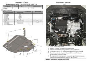 Защита двигателя Volkswagen Polo 5 - фото №4