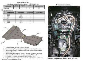 Защита двигателя Subaru Outback 4 - фото №4