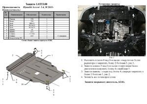 Захист двигуна Hyundai Accent 4 (Solaris) - фото №2