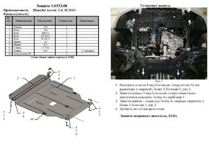Захист двигуна Kia Rio 3 - фото №2