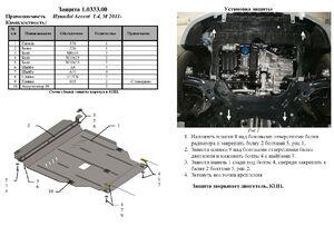 Защита двигателя Kia Rio 3 - фото №2