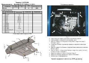Защита двигателя Hyundai ix35 - фото №2
