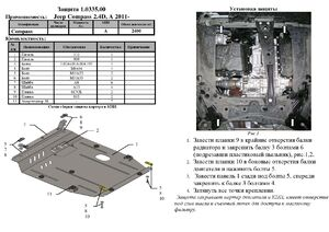 Защита двигателя Jeep Compass 1 - фото №2