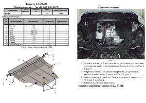 Защита двигателя Suzuki Swift 5 - фото №2