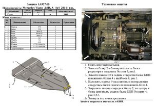 Защита двигателя Mercedes-Benz Viano W639 - фото №6