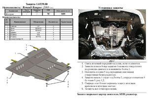 Защита двигателя Renault Kangoo 2 - фото №5