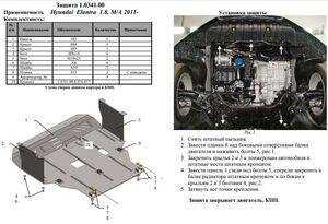 Защита двигателя Hyundai Elantra 5 MD - фото №8