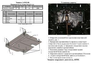 Защита двигателя Toyota Yaris 3 - фото №2