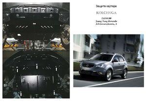 Защита двигателя Ssang Yong Korando - фото №4