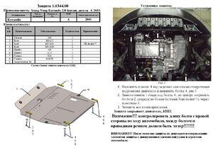 Защита двигателя Ssang Yong Korando - фото №5