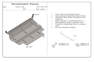 Защита двигателя Volkswagen Tiguan 1 - фото №3