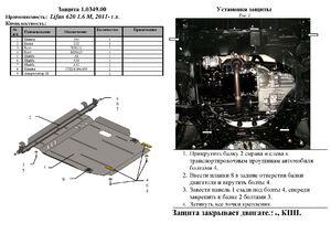 Защита двигателя Lifan 620 - фото №2