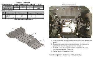 Защита двигателя Jeep Grand Cherokee - фото №2