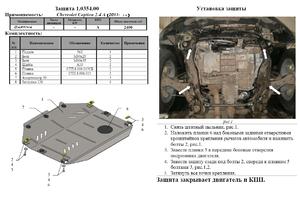 Защита двигателя Chevrolet Equinox 2 - фото №2