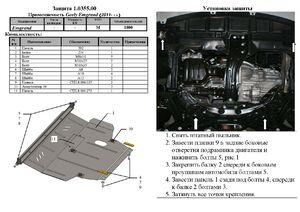 Защита двигателя Geely Emgrand EC7 - фото №2
